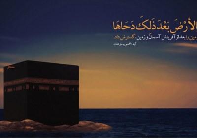 دحوالارض در قرآن و روایات
