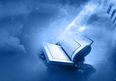 قرآن آسمانی