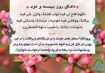 دعای روز بیست دوم ماه مبارک رمضان