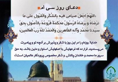 دعاي روز سىام ماه مبارک رمضان
