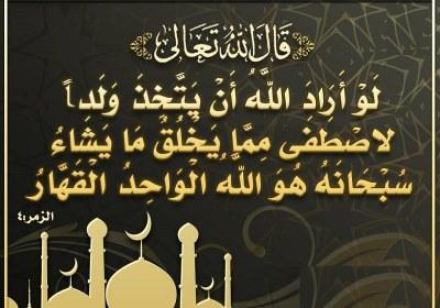 خدا و مسئله فرزند داشتن در قرآن