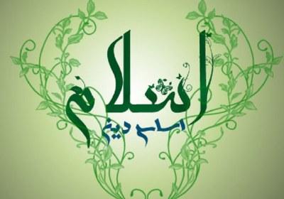 تمسخر اسلام