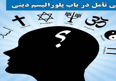 پلورالیسم دینی