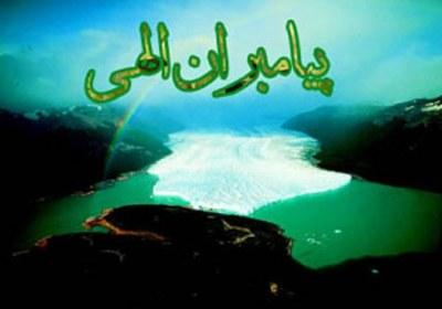 اسلام مومن به جمیع انبیا