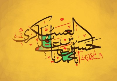 السلام علیک یا امام حسن عسکری