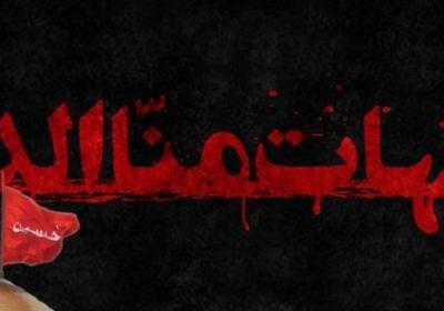 عوامل اساسی در حرکت امام حسین