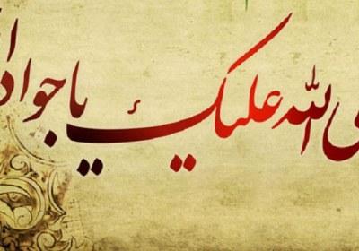 مواضع امام جواد(علیهالسّلام)در برابر انحرافات اجتماعی