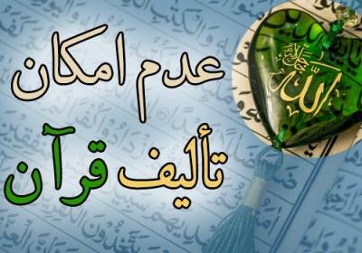 عدم امکان تألیف قرآن