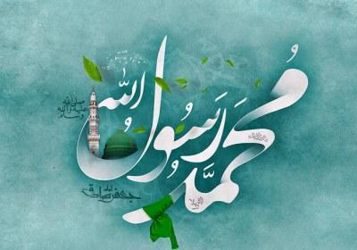 پیامبر اکرم