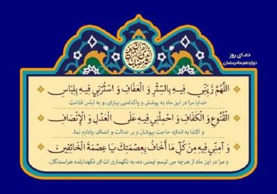 دعای روز دوازدهم
