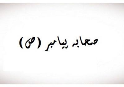 صحابه پیامبر (ص)