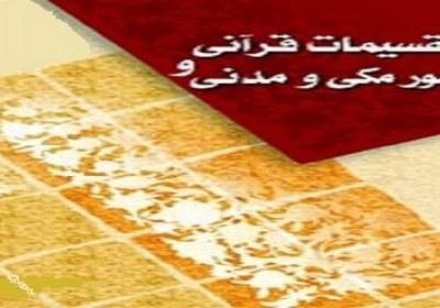 سوره معارج از فضائل علي عليه السلام