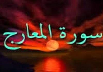 سوره معارج وفضيلت علي عليهالسلام