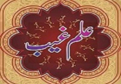 نقد دیدگاه «وهابیت» درباره «علم غیب»