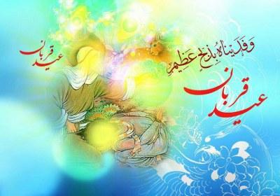 عید قربان؛ زیباترین جلوه های بندگی