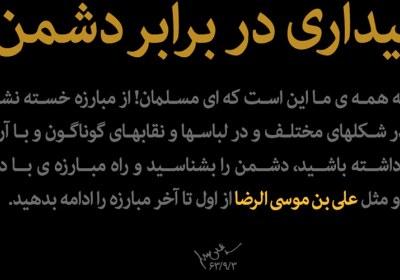 ای مسلمان! از مبارزه خسته نشو