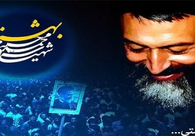 دکتر شهید بهشتی