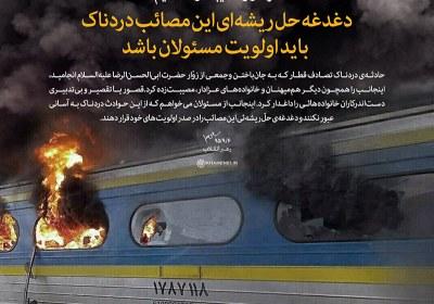 حادثه قطار  تبریز مشهد