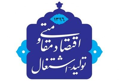 اشتغال در قرآن و حدیث