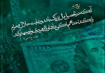 مال، حرام، سرمایه