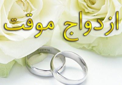 ازدواج، موقت، ارتداد، ارث