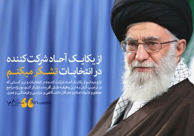 پیام رهبر معظم انقلاب به مناسبت حضور گسترده و حماسی مردم در انتخابات
