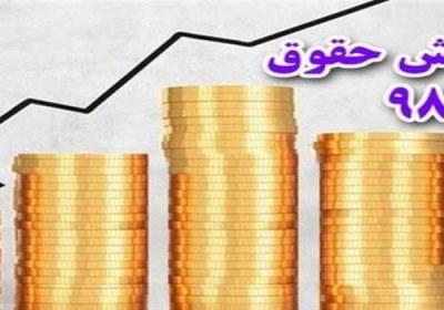 افزایش حقوق ۹۸
