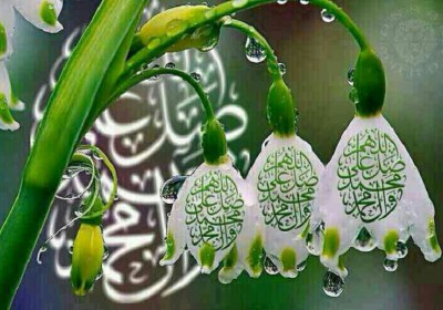 آل محمد