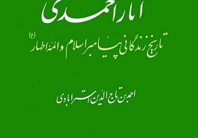 آثار احمدی