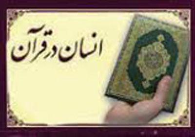 تصویر قرآن و متن