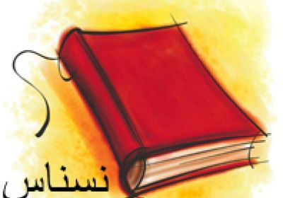 کتاب و متن