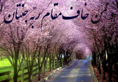 """مقصود از """"دو بهشت"""" در سوره الرحمن!"""