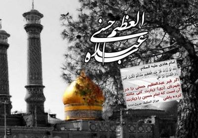 پاداش زیارت حضرت عبدالعظیم(ع)
