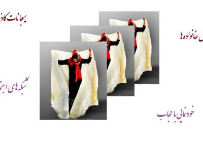 خودنمايي با حجاب