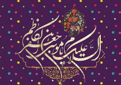 ترس امام کاظم علیه السلام از مرگ