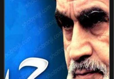 نرم افزار اندروید امام خمینی(ره)