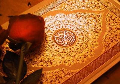 A conservação do Alcorão Sagrado