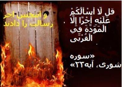 سوزاندن درب