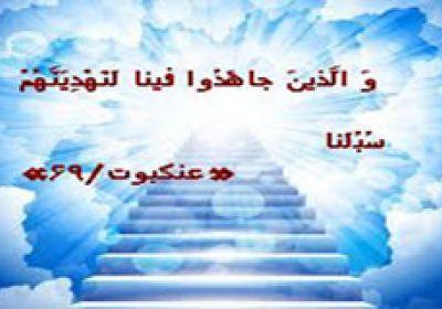 جهاد و هدایت
