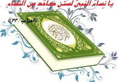 همسران پیامبر اکرم