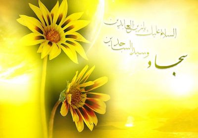 امام زین العابدین(علیهالسلام)