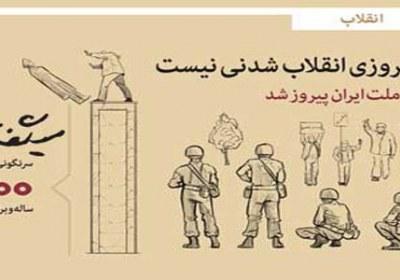 نماهنگ انقلاب به پیروزی رسید