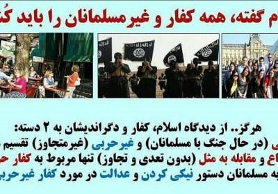 کشتن غیر مسلمانان