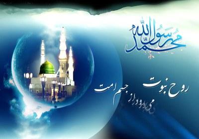 پیامبر اکرم صلوات الله علیه و آله و سلم