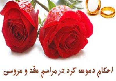گل و حلقه