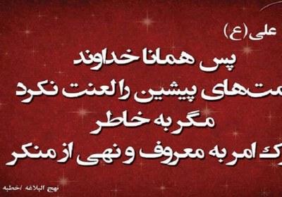 وظیفه همیشگی مسلمانان
