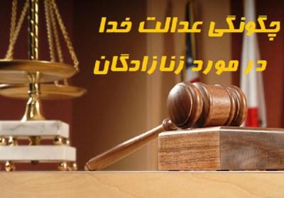 عدالت خدا
