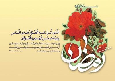 رمضان ماهِ اصلاحِ خطاها