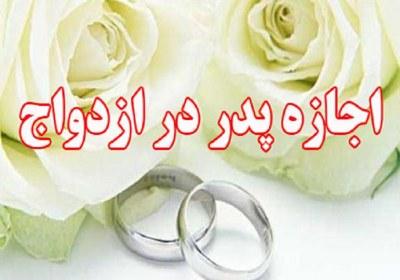 ازدواج، اجازه، پدر، سنی