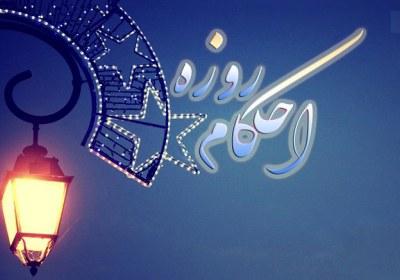 استمناء، روزه، رمضان